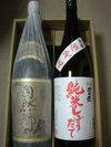 081229_sake